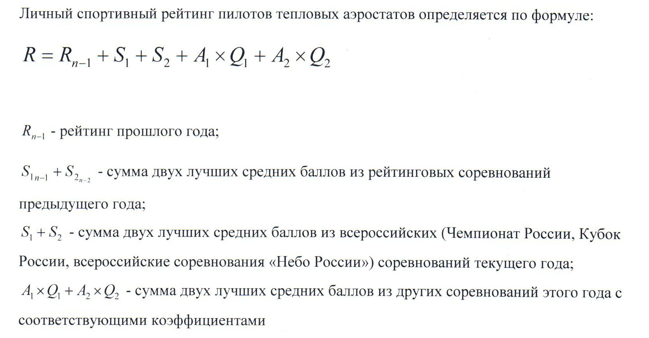 фвр рейтинг метод 2013 формула кратко