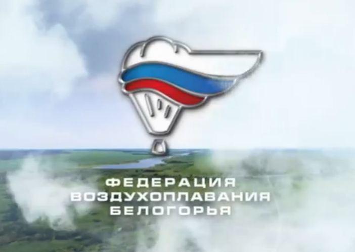 белогорье ФЕДЕРАЦИЯ