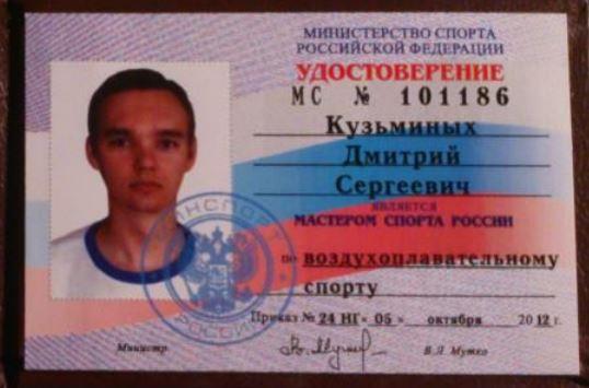 сайт кузьминых мс