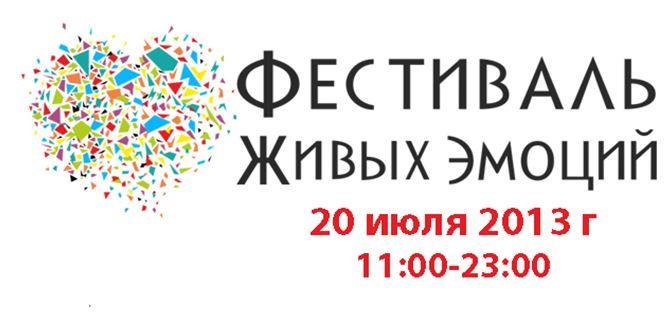 сайт фестживыхэмоций лого