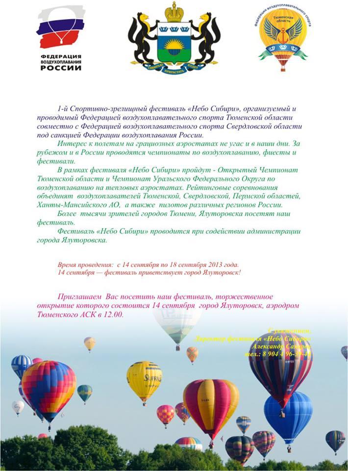 тюмень приглашение 2013