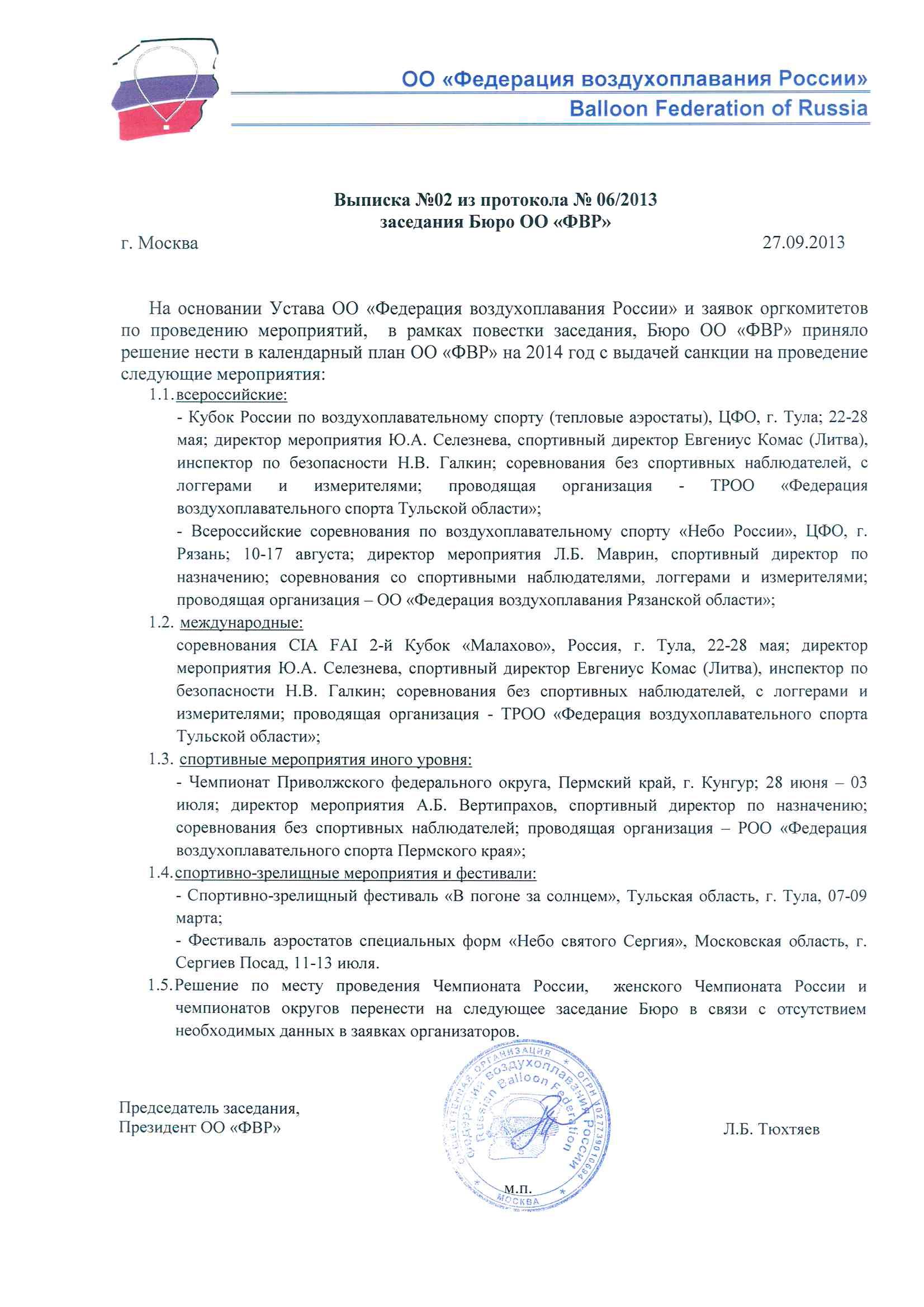 ФВР бюро 27сент2013 выписка02 план