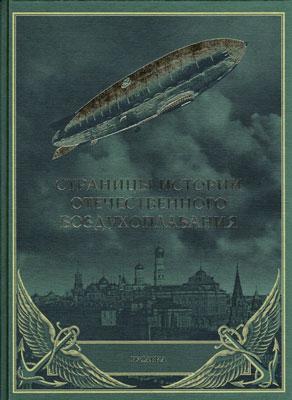 книга история аэронатц