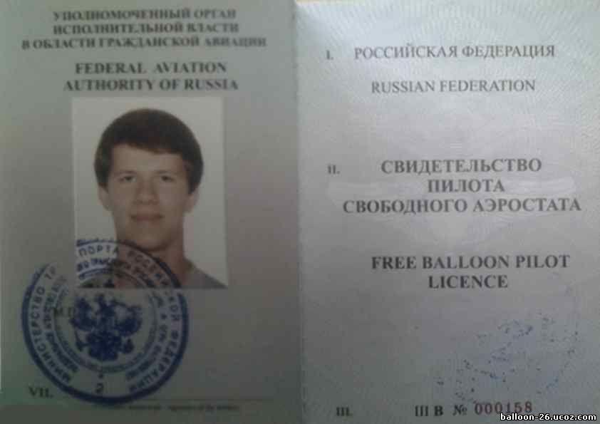 сайт новости ставрополь пилот