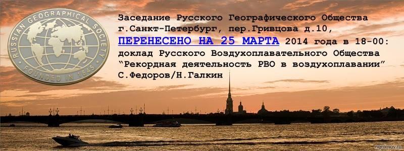 рго рво 25 февраля