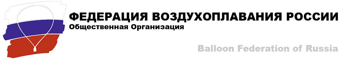 """ОО """"Федерация Воздухоплавания России"""""""