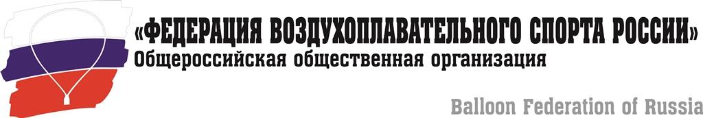 """ООО """"Федерация Воздухоплавательного спорта России"""""""